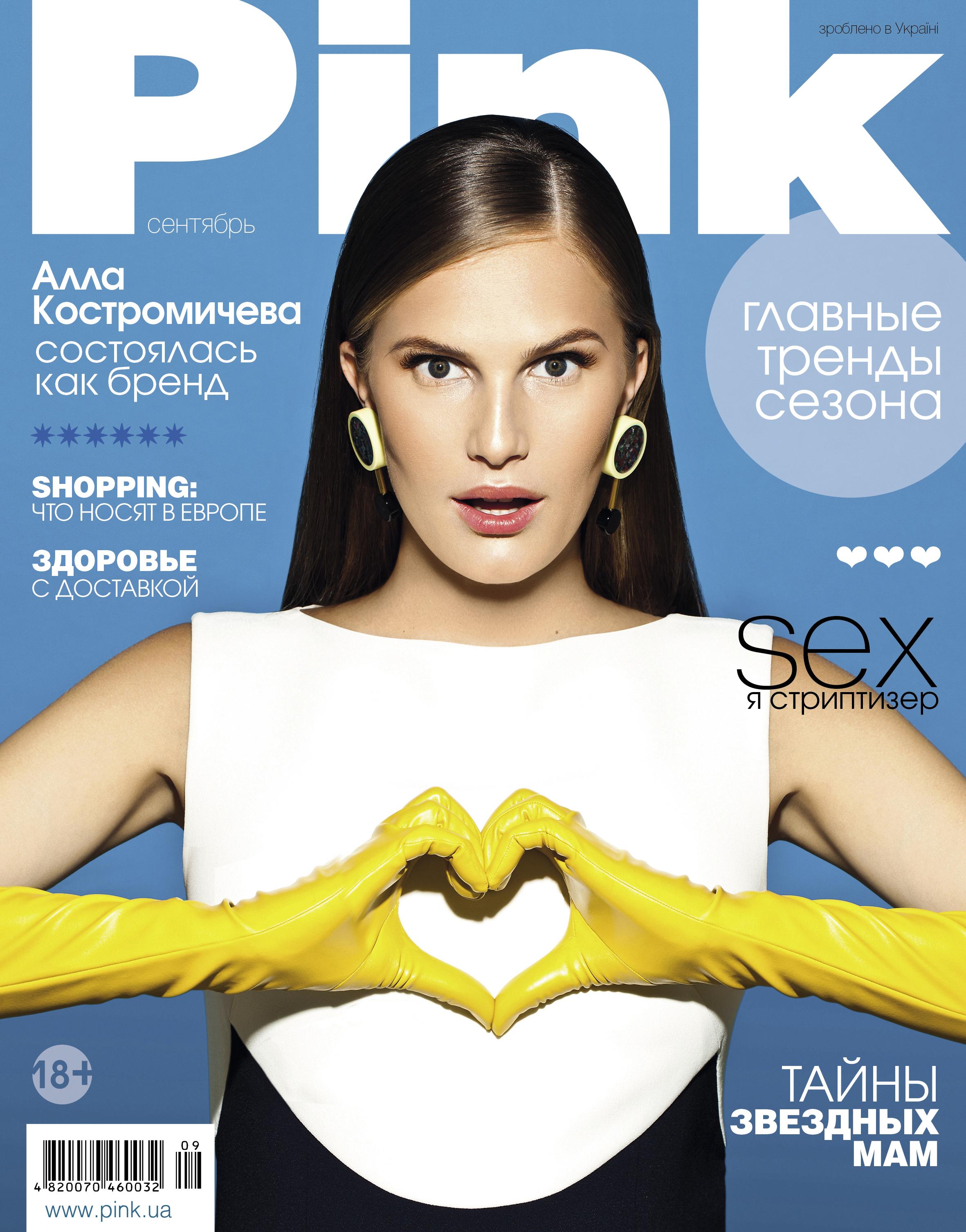 Модель Алла Костромичева для Pink