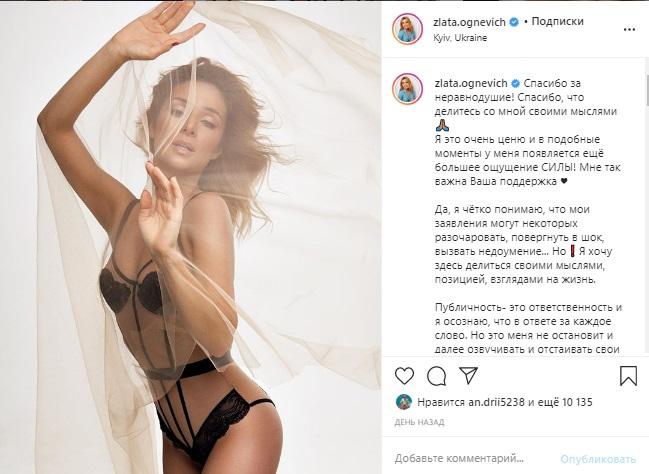 Огневич показала горячие фото в эротическом белье