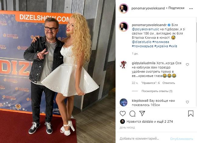 Полякова сфотографировалась с Пономаревым