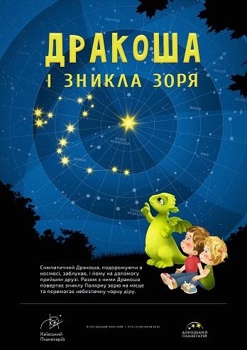 Куда пойти в Киеве с ребенком: спектакль в планетарии