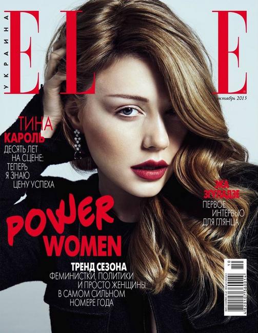 Украинская певица Тина Кароль для ELLE