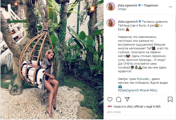 Как же мне нравится: Злата Огневич очаровала Сеть снимками с Бали