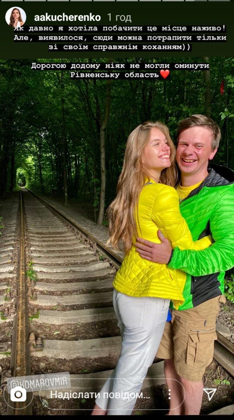 В тоннеле любви: Комаров с женой поделились новыми яркими фото