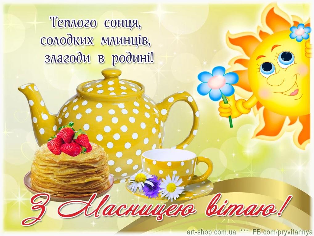 Поздравления с Масленицей в открытках