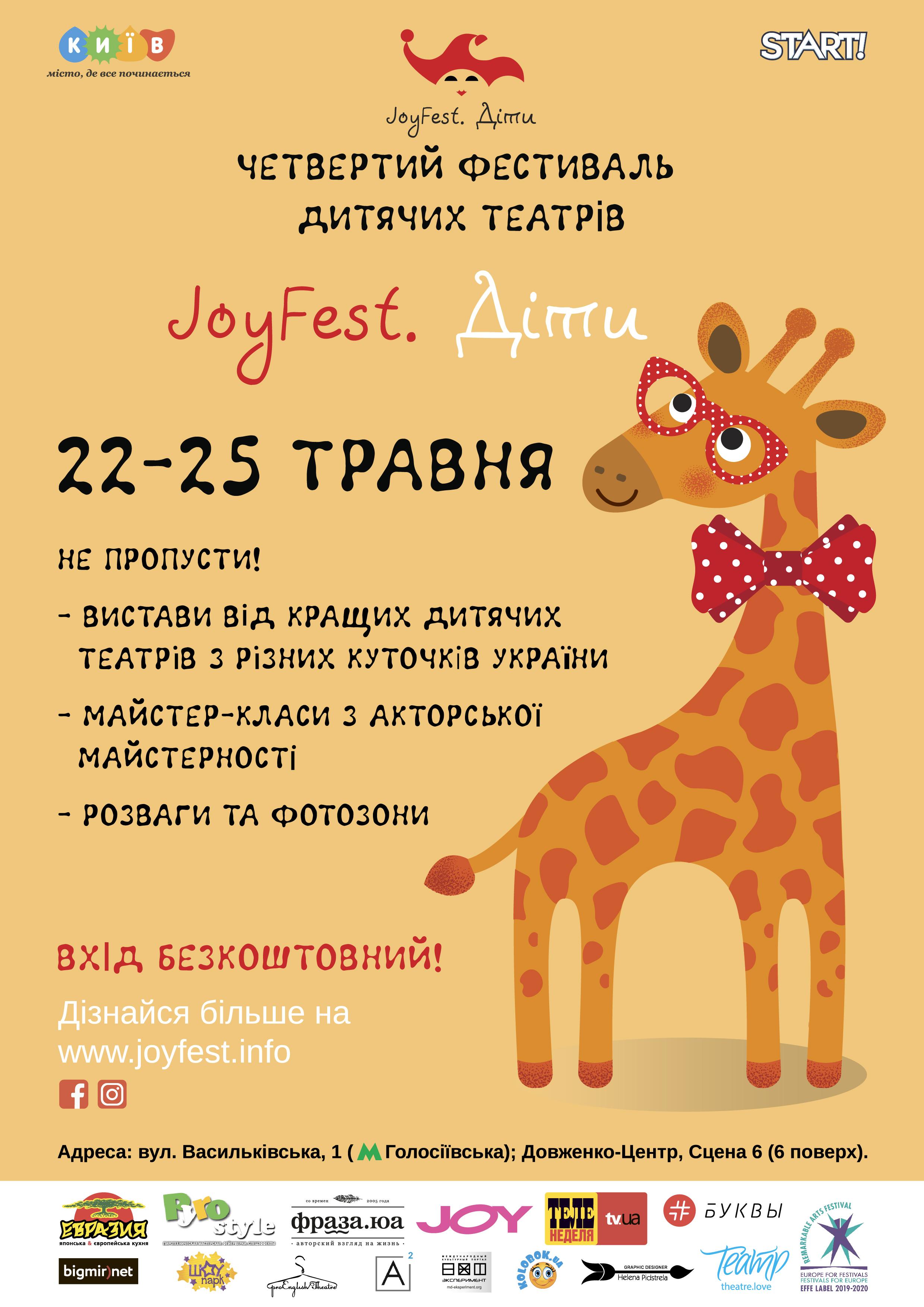 Киеве пройдет фестиваль детских театров JoyFest.Дети