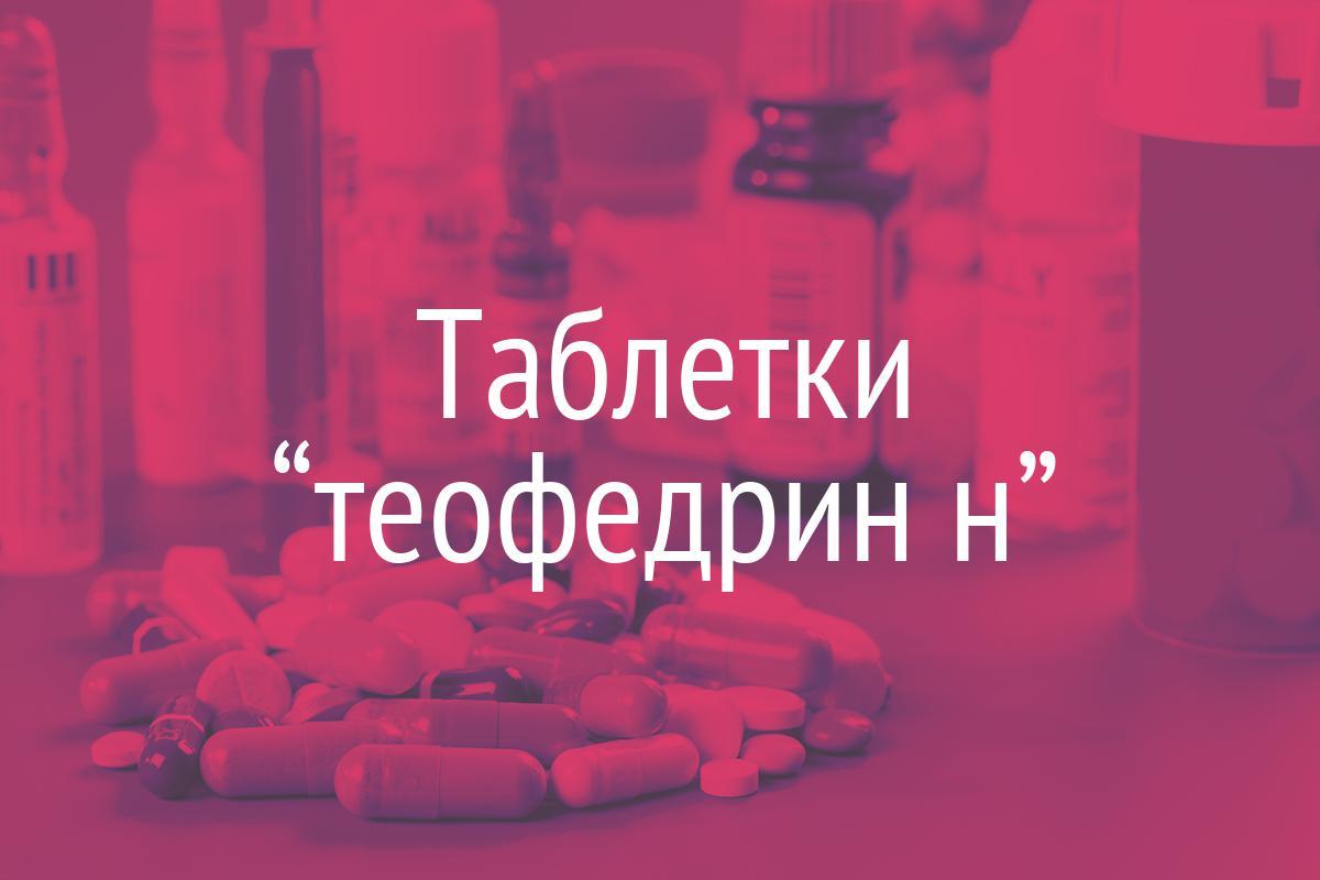 изюминку теофедрин цена в аптеке макияжа, максимум