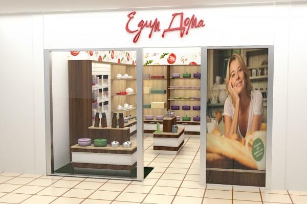 Магазин Юлии Высоцкой под названием Едим дома