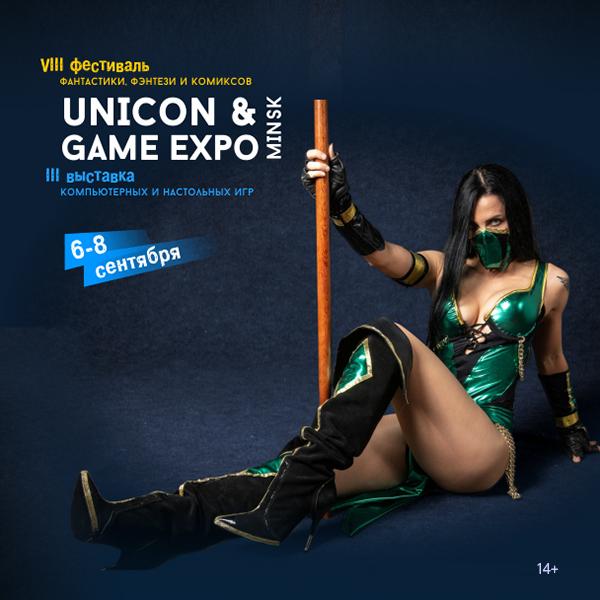 В Киеве пройдет выставка-фестиваль UniCon & Game Expo