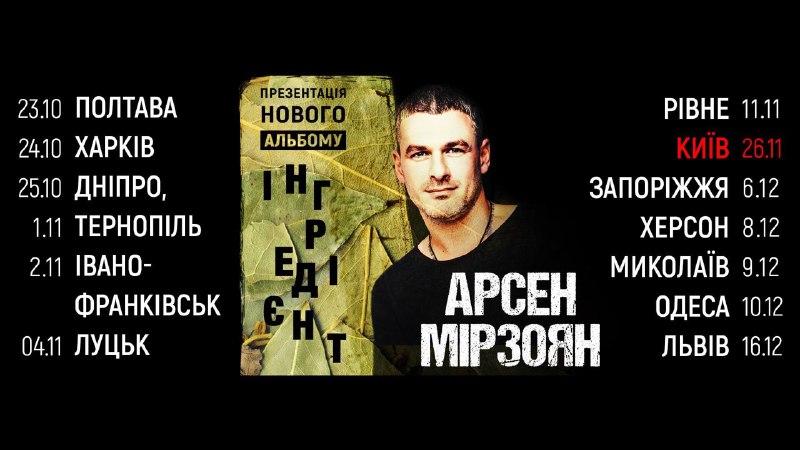 Арсен Мирзоян заинтриговал дуэтом с лидером группы СКАЙ