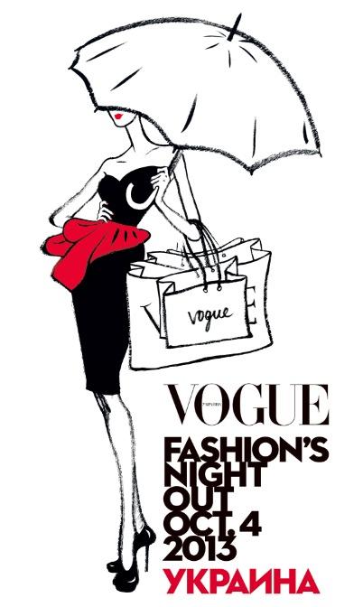Vogue Fashion's Night Out – главный праздник шопинга