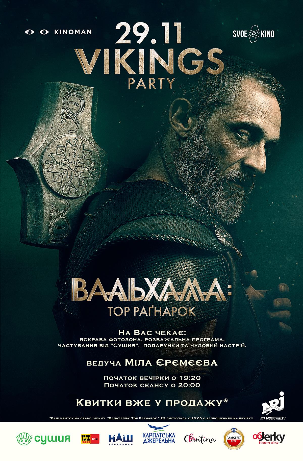 В Киеве состоится VIKINGS PARTY в честь премьеры фильма