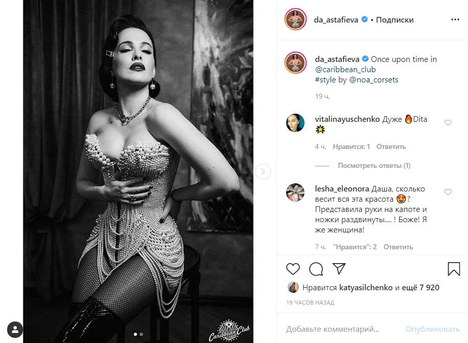 Превышение сексуальности: Астафьева в откровенном корсете поразила Сеть