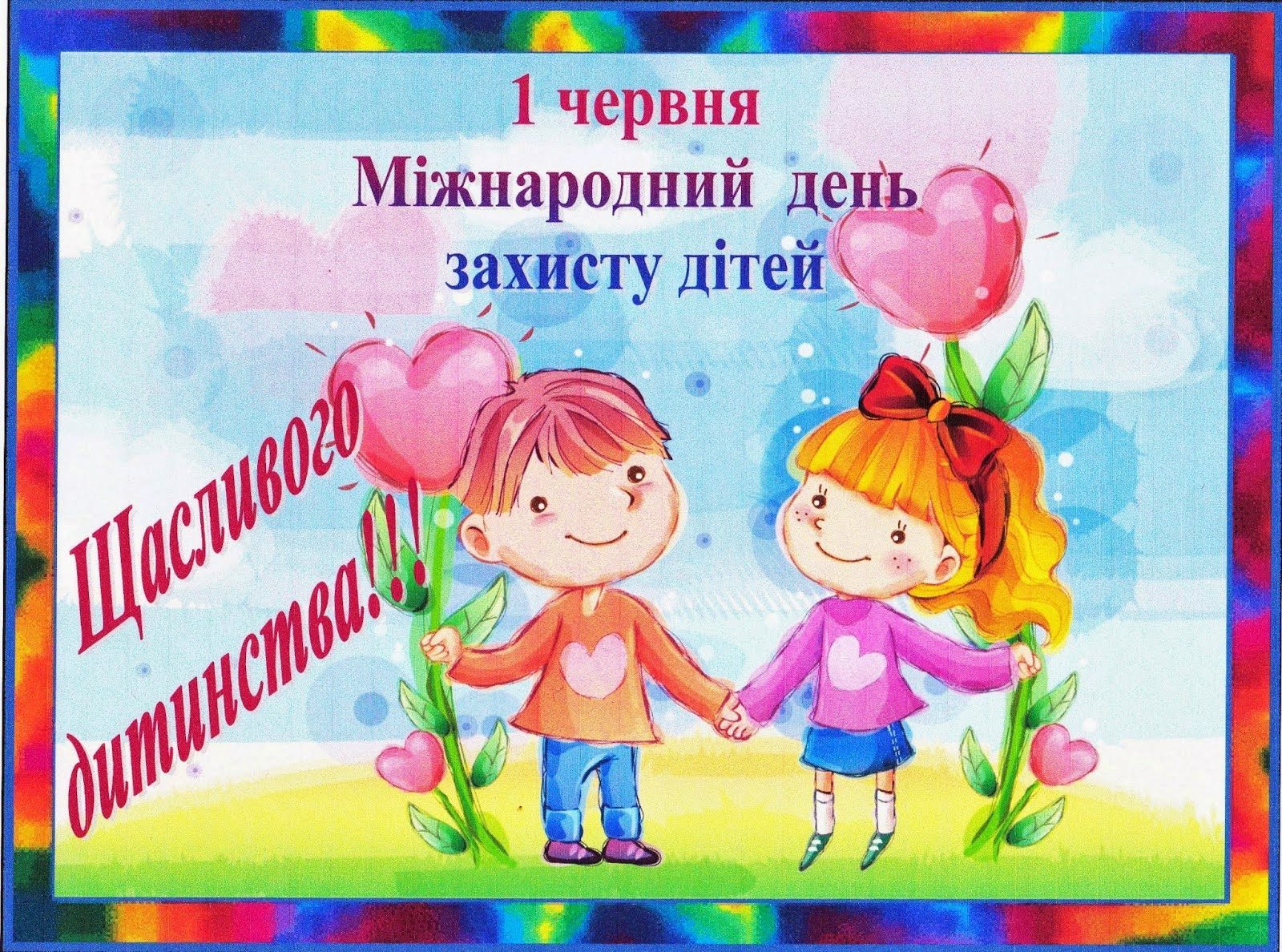 Поздравления с Международным днем защиты детей