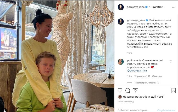 Ирина Горовая трогательно поздравила сына