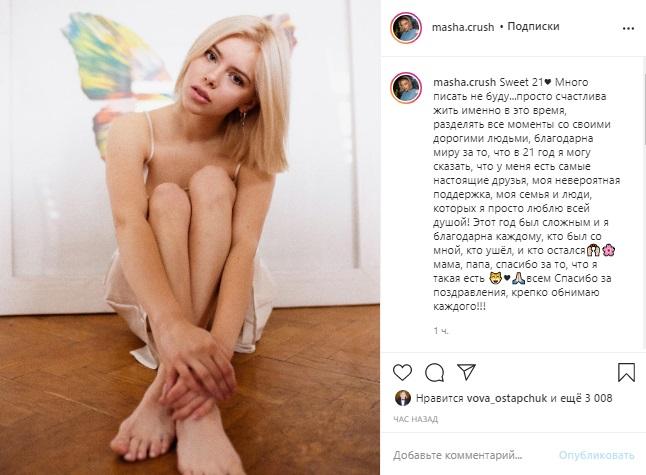 Маша Краш похвасталась идеальной фигурой
