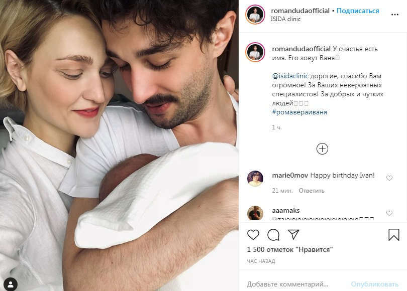 Вера Кекелия стала мамой: как назвали малыша