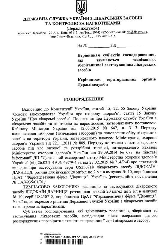 В Украине запретили два популярных медицинских препарата - СМИ