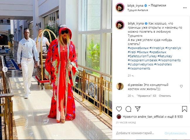 Ирина Билык улетела на отдых в Турцию