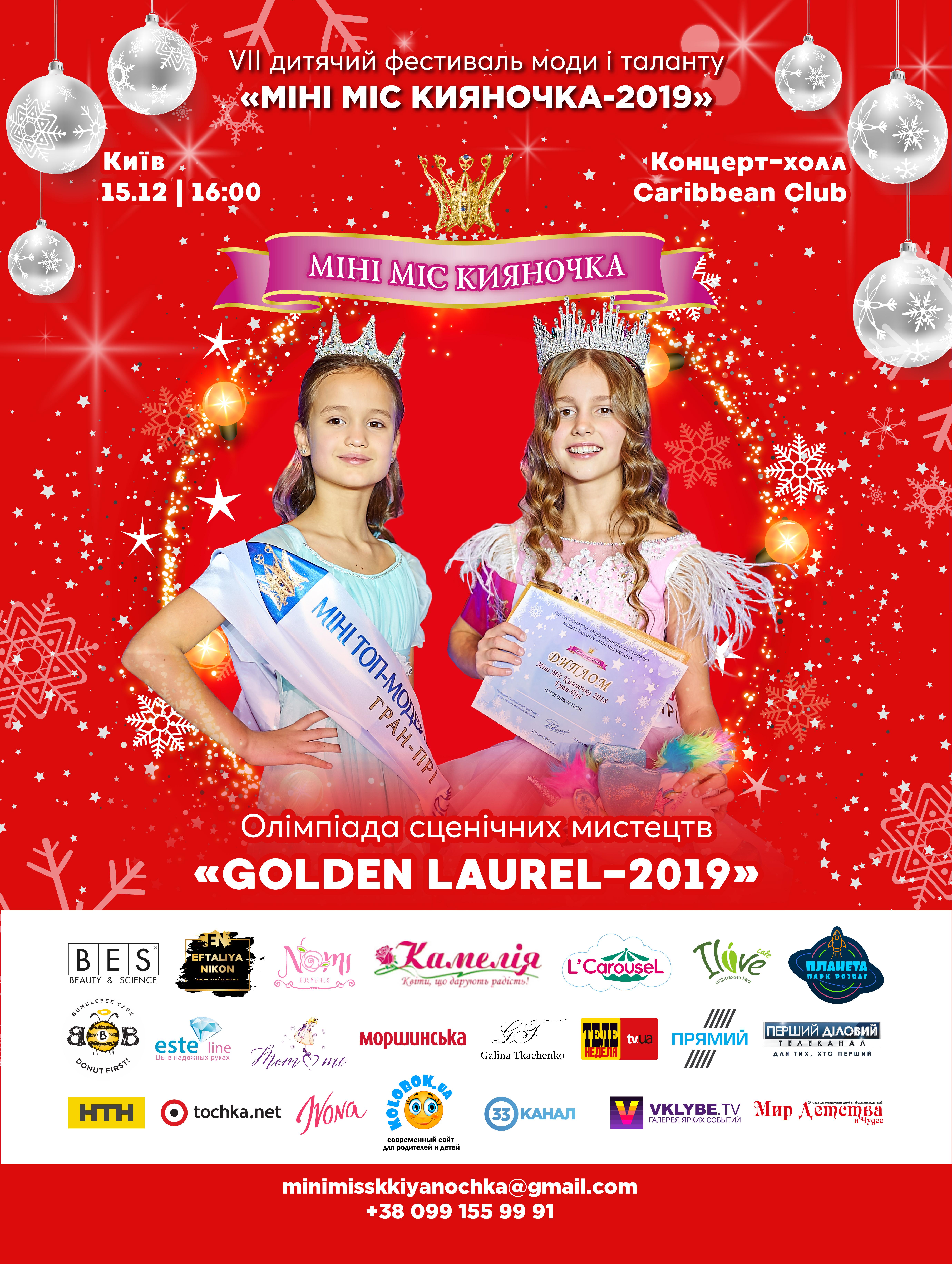 В Киеве состоится детский Фестиваль