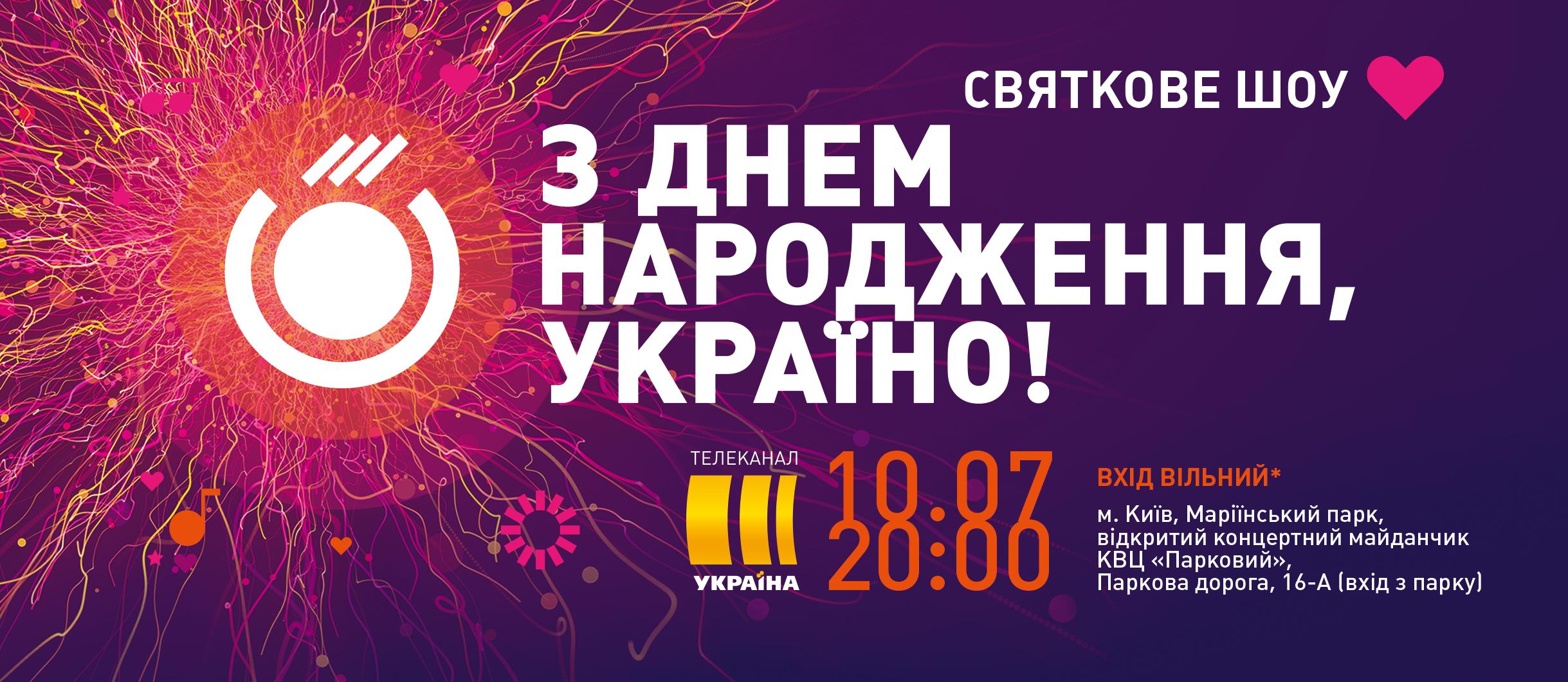 Тина Кароль и Олег Винник выступят на бесплатном концерте в Киеве