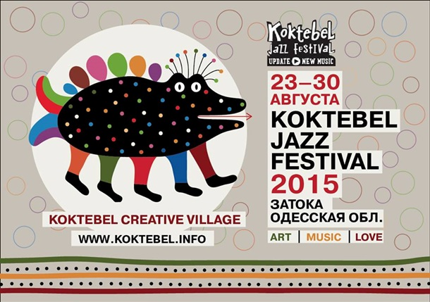 Koktebel Jazz Festival 2015 пройдет с 23 по 30 августа
