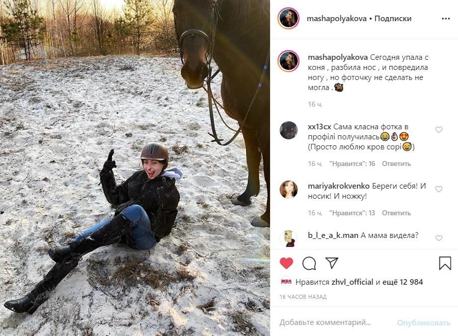 Травмировала ногу и лицо: Дочка Поляковой упала с лошади