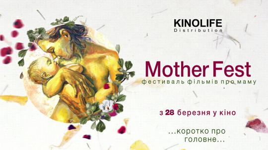 В кинотеатрах Украины стартует фестиваль Mother Fest