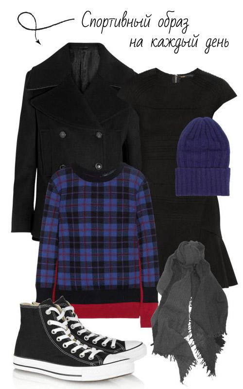 Каждый день радовать окружающих элегантным образом довольно сложно. Однако даже если обычно ты предпочитаешь спортивный стиль, маленькое черное платье сможет пригодиться. Разнообразь его объемным пальто, кедами и ярким свитером.