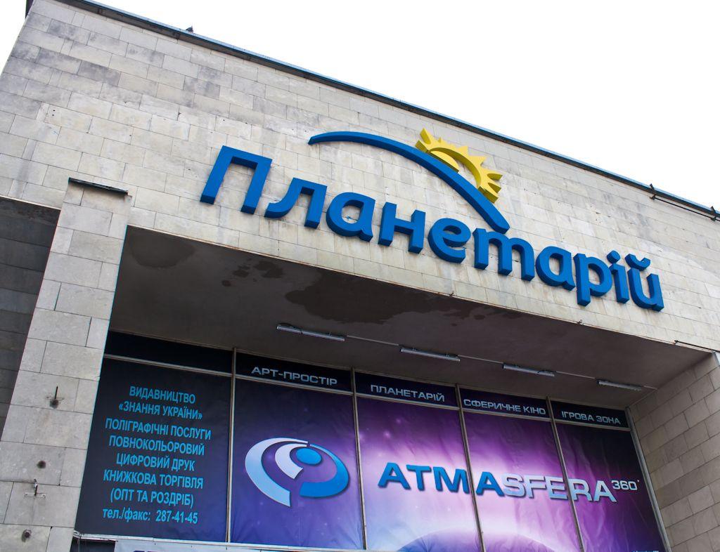 куда пойти с детьми в Киеве