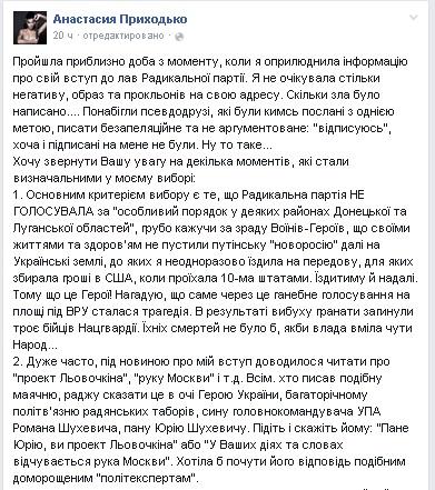 Настя Приходько прокомментировала свое вступление в Радикальную партию Олега Ляшко