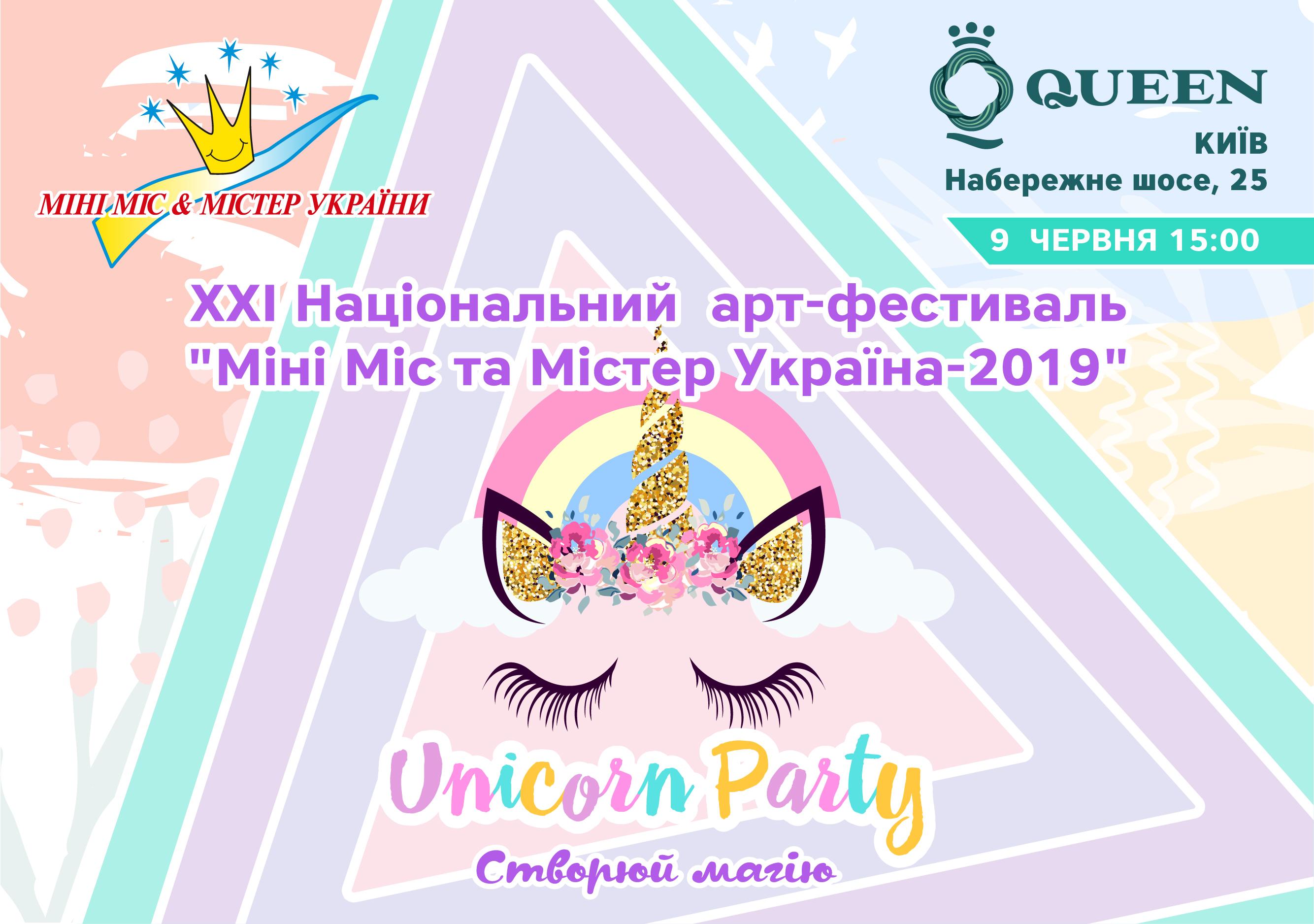 В Киеве пройдет фестиваль