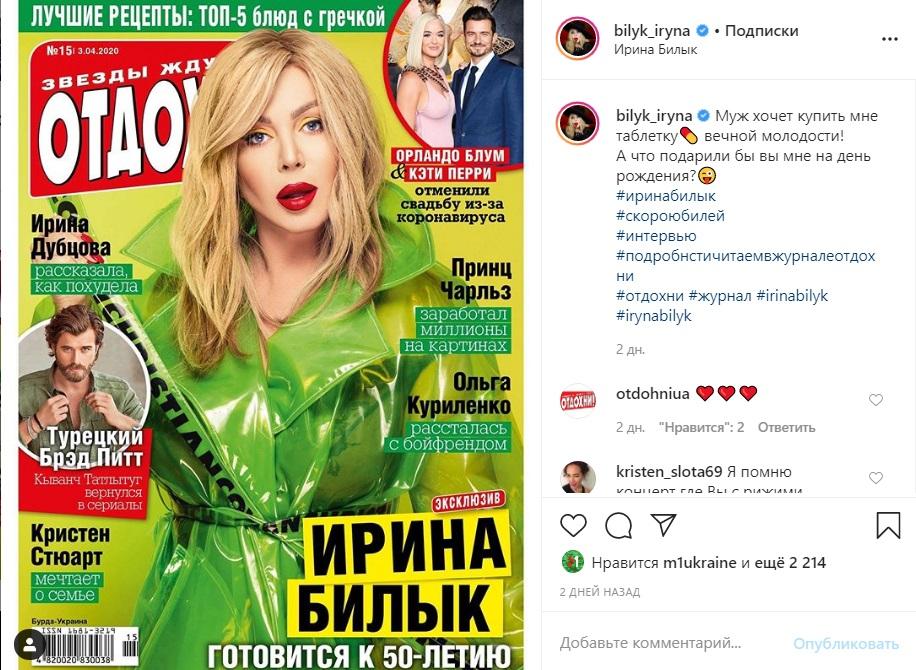 Стильно: 50-летняя Билык в прозрачном плаще попала на обложку журнала