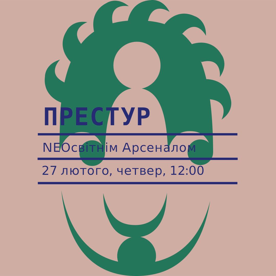 Афиша Киева 29 февраля - 1 марта: Куда сходить на выходные