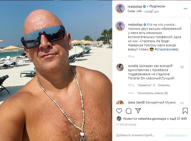 Алексей Потапенко показал подкачанный торс на отдыхе