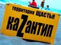 КаZантип вернется в Крым, сменив название