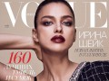 Ирина Шейк попала на обложку Vogue Russia