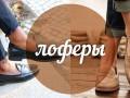 Модный словарь: лоферы