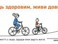 В Украине стартовала кампания ООН за здоровый образ жизни