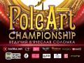 В Киеве состоится Всеукраинский Чемпионат по танцу на пилоне