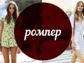 Модный словарь: ромпер
