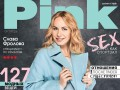 Слава Фролова украсила обложку арт-номера Pink
