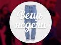 Вещь недели: джинсы со звездами