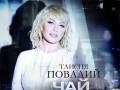 Таисия Повалий презентовала новый клип, который сняла в Киеве
