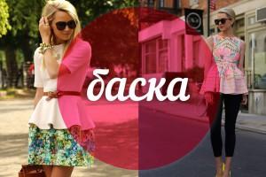 Модный словарь: баска
