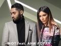 Ани Лорак и рэпер Мот представили трек о несчастной любви