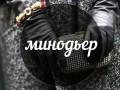 Модный словарь: минодьер