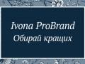 Ivona ProBrand: ми започатковуємо премію для українських виробників!