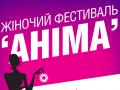 В Киеве состоится женский фестиваль Анима