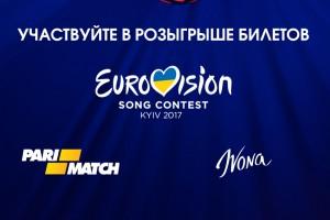 Розыгрыш: выиграйте билеты на Евровидение 2017
