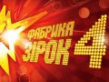 Фабриканты спели We are the champions